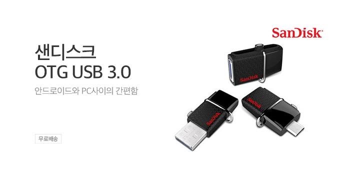 샌디스크OTG USB3.0 128GB까지 모음_best banner_0_TODAY 추천^가전/디지털_/deal/adeal/1548161