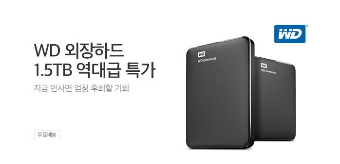 [무료배송] WD 외장하드특가 1.5TB_best banner_0_컴퓨터/태블릿_/deal/adeal/1827328