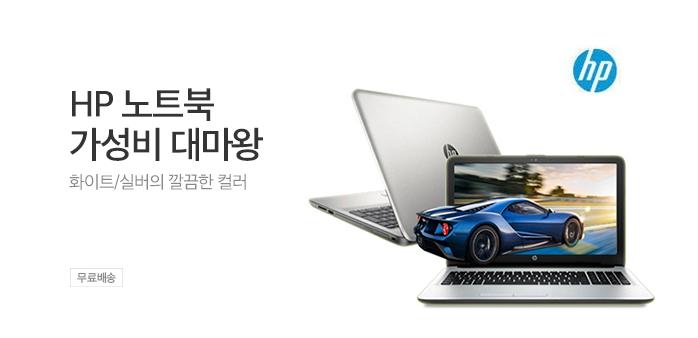 [무료배송] HP 가성비 대마왕 노트북_best banner_0_TODAY 추천^가전/디지털_/deal/adeal/1532865