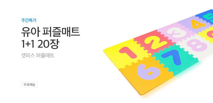 [주간특가] 유아 퍼즐매트1+1 20장_best banner_0_유아동/출산_/deal/adeal/1985506