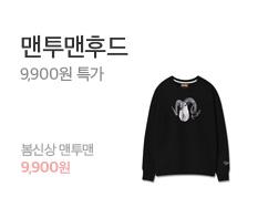 [기획전] 맨투맨 후드 99