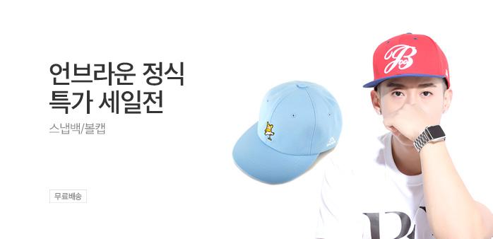 [무료배송] 언브라운 볼캡/스냅백_best banner_0_신발/잡화_/deal/adeal/1974681
