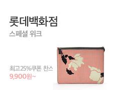 [기획전] 명품관 프리미엄 브랜드!