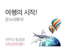 [기획전] 온누리투어X위메프 기획전