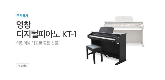 [주간특가] 영창 디지털피아노 KT-1_best banner_0_취미/문구/오피스_/deal/adeal/1974233