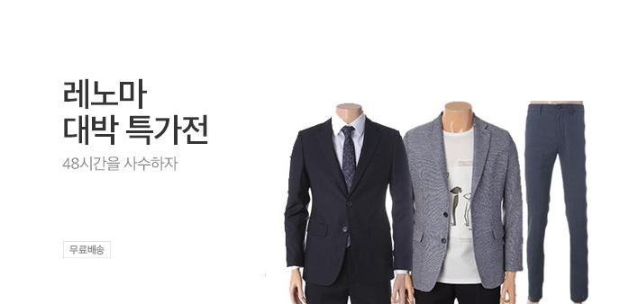 [롯데] 단 2일만! 레노마캐주얼 특가_best banner_0_롯데백화점_/deal/adeal/1989855