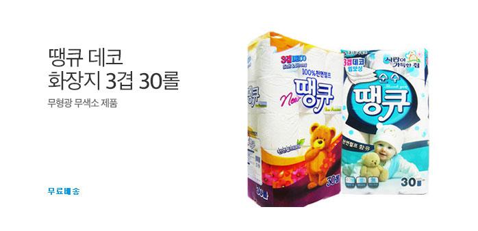 [무료배송] 땡큐 화장지 3겹 30롤_best banner_0_생활/주방/건강_/deal/adeal/1287472