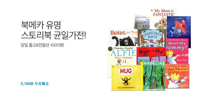 [책과놀이] 북메카 유명작가스토리북_best banner_0_추천^원더배송_/deal/adeal/1814958