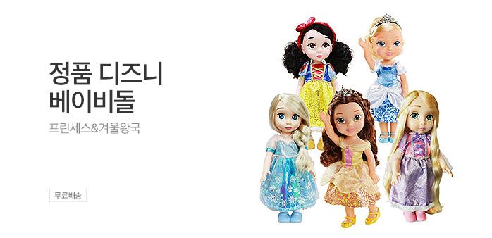 [어린이날] 정품 디즈니 베이비돌_best banner_0_유아동/출산_/deal/adeal/1945736