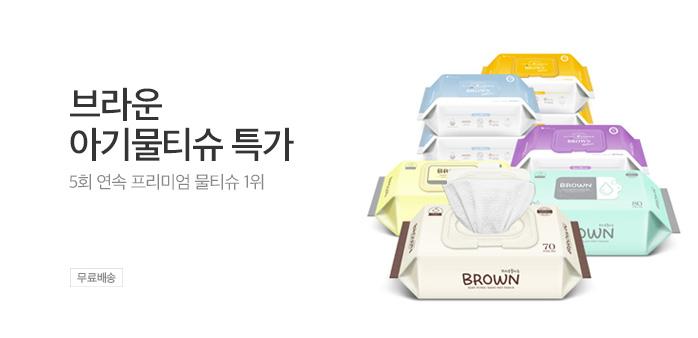[무료배송] 브라운 아기물티슈 특가_best banner_0_유아동/출산_/deal/adeal/1942015