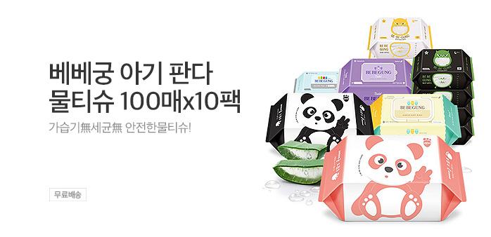 [커플데이] 베베궁 물티슈 100매x10_best banner_0_유아동/출산_/deal/adeal/1355253