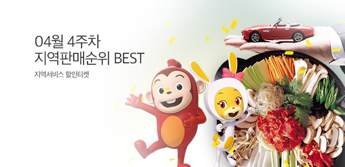 지역서비스 주간베스트 _best banner_0_대전 서구_/deal/adeal/1706856