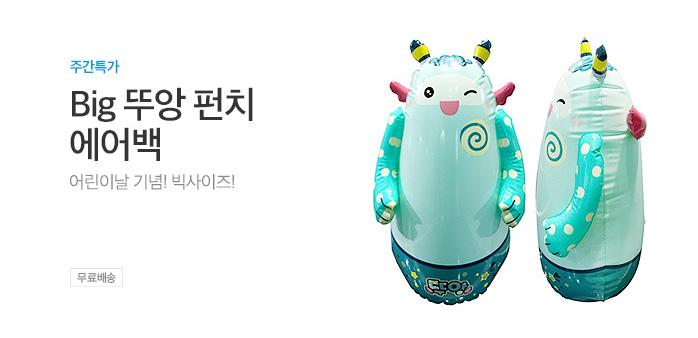 [주간특가] Big 뚜앙 펀치 에어백_best banner_0_유아동/출산_/deal/adeal/1969115