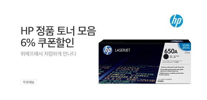6%쿠폰 HP정품토너 2개이상사면 이득_best banner_0_컴퓨터/태블릿_/deal/adeal/1619859