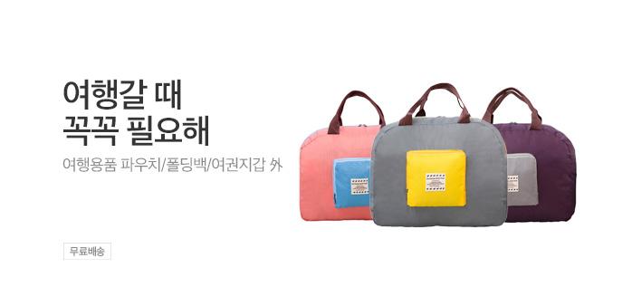 [투데이특가] 여행용파우치/가방 2+1_best banner_0_국내브랜드패션_/deal/adeal/1987571