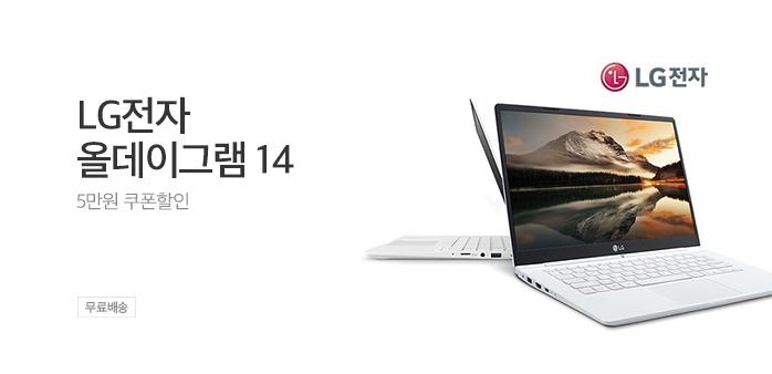 5만쿠폰 LG 올데이그램 14Z970-GA56K_best banner_0_컴퓨터/태블릿_/deal/adeal/1650910