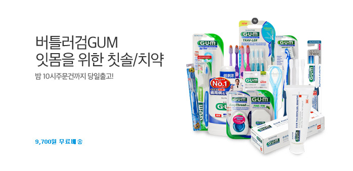 [원더배송] 검 gum 칫솔, 치약, 치실_best banner_0_추천^원더배송_/deal/adeal/1438425
