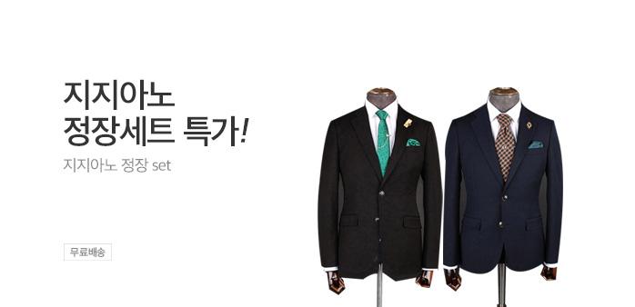 [무료배송] 지지아노 정장세트 특가!_best banner_0_남성의류_/deal/adeal/1898812