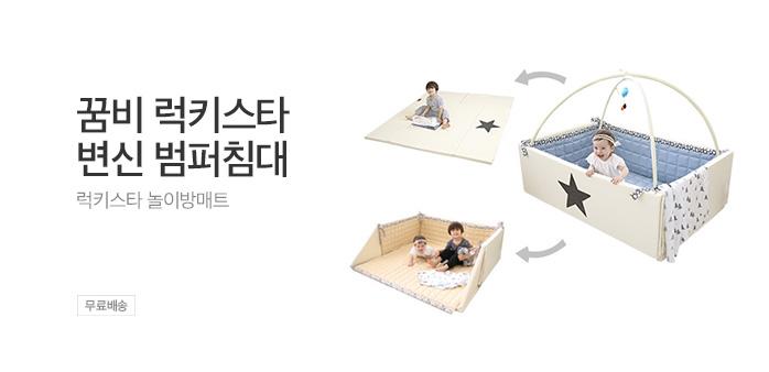 꿈비 럭키스타 범퍼침대 특가+사은품_best banner_0_유아동/출산_/deal/adeal/1619640