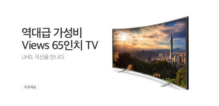 [뷰스] Views 65인치 커브드 TV_best banner_0_가전_/deal/adeal/1710010