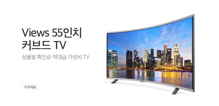 [뷰스] Views 55인치 커브드 TV_best banner_0_TODAY 추천^가전/디지털_/deal/adeal/1539465