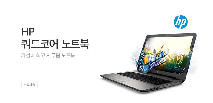 HP 쿼드코어 FHD 노트북15-ac653TU_best banner_0_TODAY 추천^가전/디지털_/deal/adeal/1980441