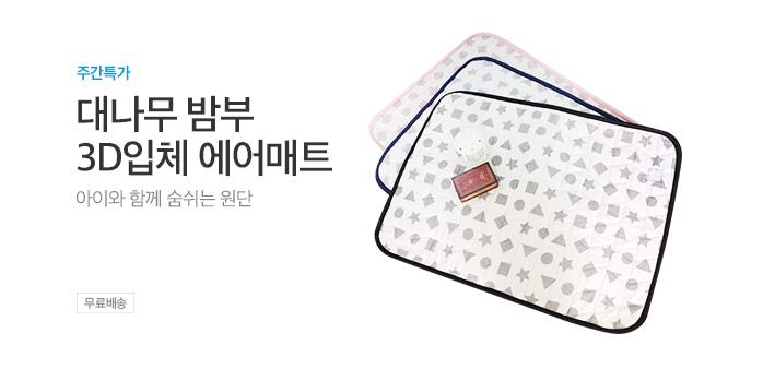 [주간특가] 밤부 3D입체 에어매트_best banner_0_유아동/출산_/deal/adeal/1987388