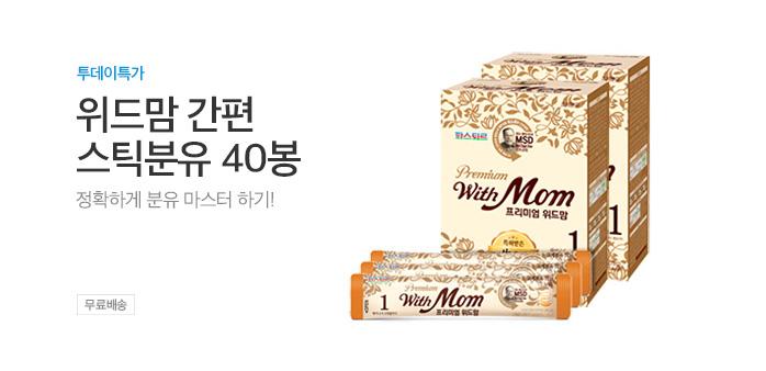 [투데이특가] 위드맘 스틱분유 40봉_best banner_0_유아동/출산_/deal/adeal/1969602