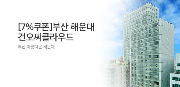 [7%쿠폰]해운대건오씨클라우드5~7월_best banner_0_호텔_/deal/adeal/1847950