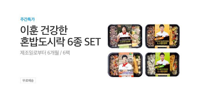 [주간특가] 이훈 혼밥도시락 6종 _best banner_0_TODAY 추천^식품/생활/유아동_/deal/adeal/1983156