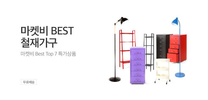 [투데이브랜드] 마켓비 BEST철재가구_best banner_0_가구/홈/데코_/deal/adeal/1983615