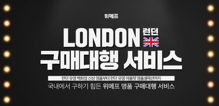 [기획전] 런던 구매대행 서비스_best banner_0_해외쇼핑^패션_/deal/adeal/1804190