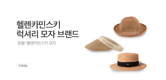 [해외배송] 정품! 헬렌카민스키 모자_best banner_0_해외쇼핑^패션_/deal/adeal/1986734