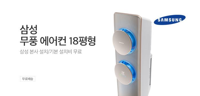2017 NEW 삼성 무풍에어컨 18평형_best banner_0_가전_/deal/adeal/1809333
