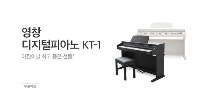 [주간특가] 영창 디지털피아노 KT-1_best banner_0_TODAY 추천^식품/생활/유아동_/deal/adeal/1974233