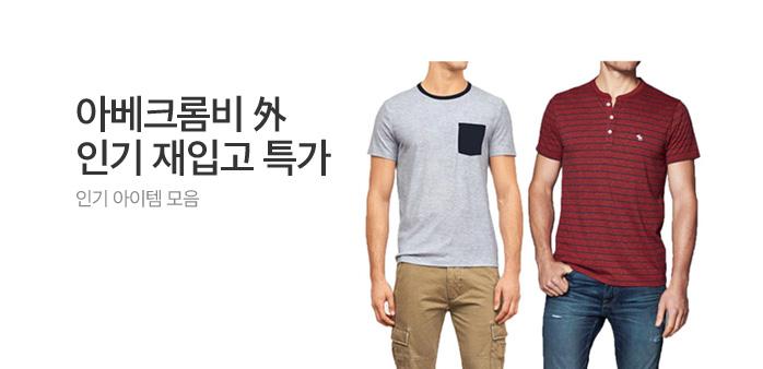 [스타쿠폰] 아베&홀리스터 모음전_best banner_0_해외쇼핑^패션_/deal/adeal/1786093