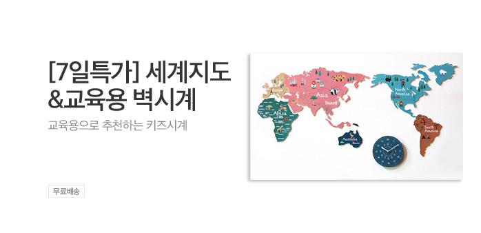 [파격세일] 세계지도&교육용 벽시계_best banner_0_가구/홈/데코_/deal/adeal/1997392