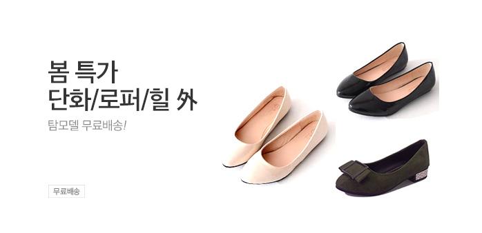 [무료배송] 단화/로퍼/구두/운동화_best banner_0_신발/잡화_/deal/adeal/1987021