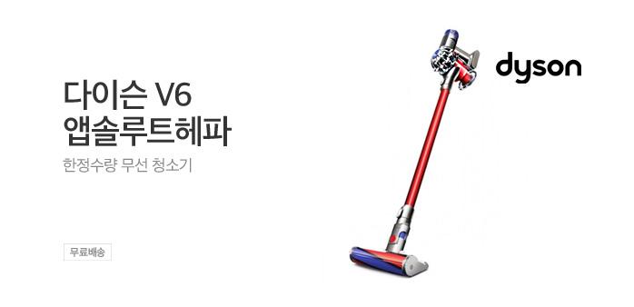[무료배송] 다이슨 V6 앱솔루트헤파_best banner_0_가전_/deal/adeal/1367907