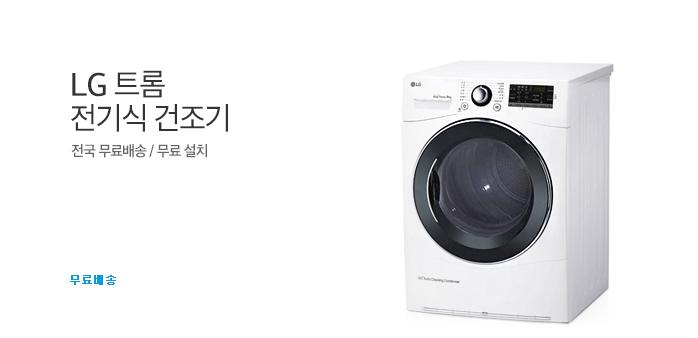 [카드할인] LG트롬 9kg 전기식건조기_best banner_0_TODAY 추천^가전/디지털_/deal/adeal/1726772