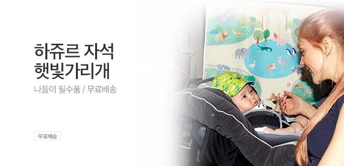 [1DAY특가] 하쥬르 자석 햇빛가리개_best banner_0_유아동/출산_/deal/adeal/1994186