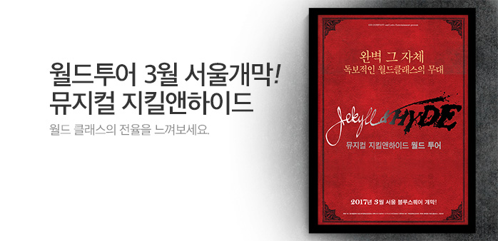 [서울] 뮤지컬 지킬앤하이드 _best banner_0_TODAY 추천^컬처_/deal/adeal/1710454