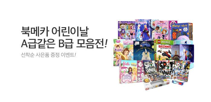 북메카 어린이날선물 한정수량특가전_best banner_0_도서/교육_/deal/adeal/1982030