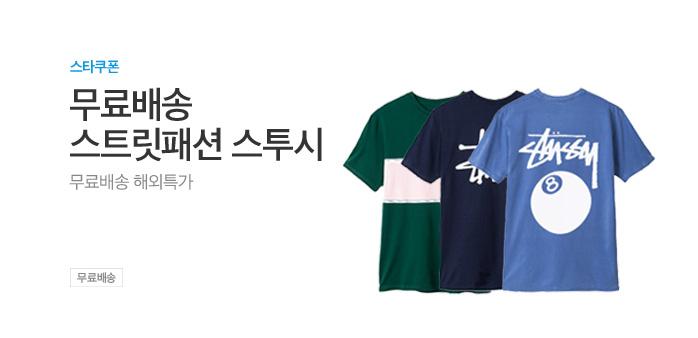 [무료배송] 스투시 SS17 신상입고!_best banner_0_해외쇼핑^패션_/deal/adeal/1932427