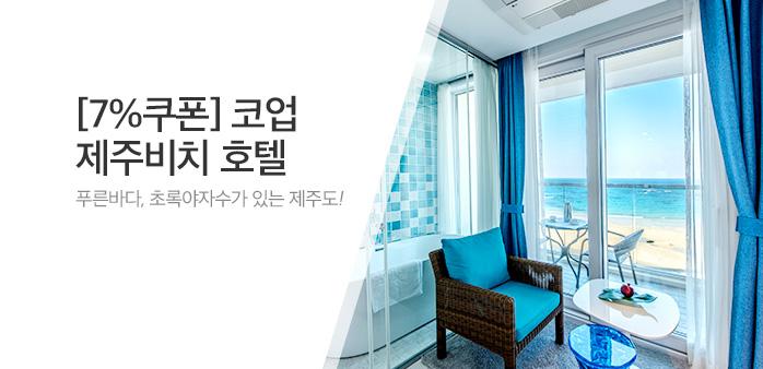 [7%쿠폰] 코업비치2박시조식맥주_best banner_0_호텔_/deal/adeal/1805539
