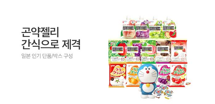 [해외배송] 곤약젤리 단품/박스 구성_best banner_0_해외쇼핑^패션_/deal/adeal/1699469