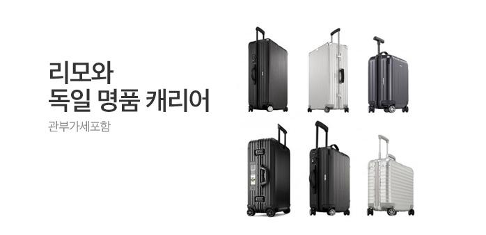 [해외배송] 리모와 캐리어 96종_best banner_0_해외쇼핑^패션_/deal/adeal/1750315