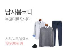 [기획전] 남자 봄 코디룩