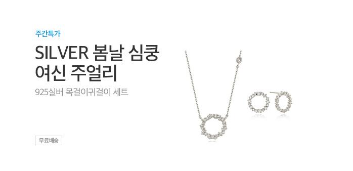 [주간특가] 실버 목걸이+귀걸이 세트_best banner_0_신발/잡화_/deal/adeal/1979490