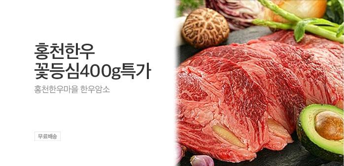 [무료배송] 홍천한우 꽃등심400g특가_best banner_0_TODAY 추천^식품/생활/유아동_/deal/adeal/1930504